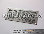 шильда на двигатель асинхронный типа 4АМН фирмы eldin