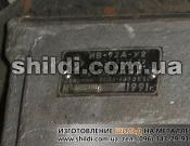 Шильд на ИВ-92А