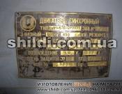 табличка на двигатель синхронный СТДМ30 УХЛ4