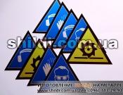 треугольные шильдики