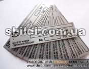 металические шильды на  электростартеры