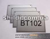 бирки металлические на шкафы управления