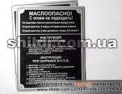 Предупреждающая табличка на металле