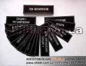 Комплект табличек на АГУ