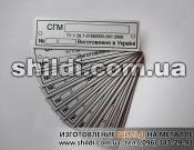 shildi-metal-52