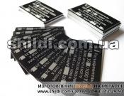 промышленные шильды на разъеденители рдз 1000