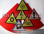 знаки безопасности и цветные шильды на металле