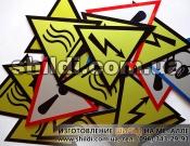 предупреждающие знаки безопасности металлические