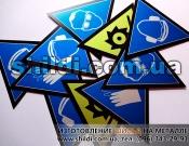 знаки безопасности на металле треугольные