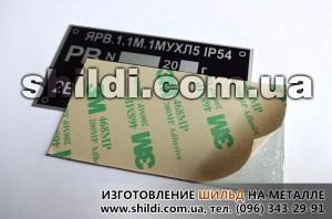 металлический шильд с самоклейкой 3м