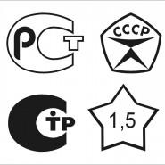 Векторные знаки РСТ, ГОСТ, СССР