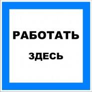 Векторные знаки безопасности